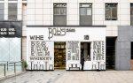Designreserve, винный магазин-бар, магазин-бар